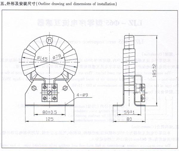 三,结构简介( construction)  本型零序电流互感器