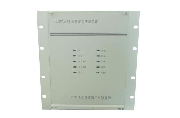 OEMU-JH8合并器电子式互感器...